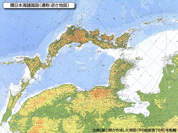 環日本海諸国図(通称:逆さ地図)