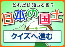意外と知らない日本の国土