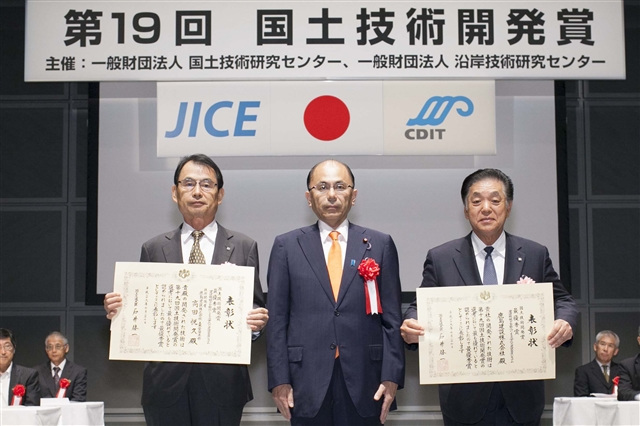 第19回国土技術開発賞